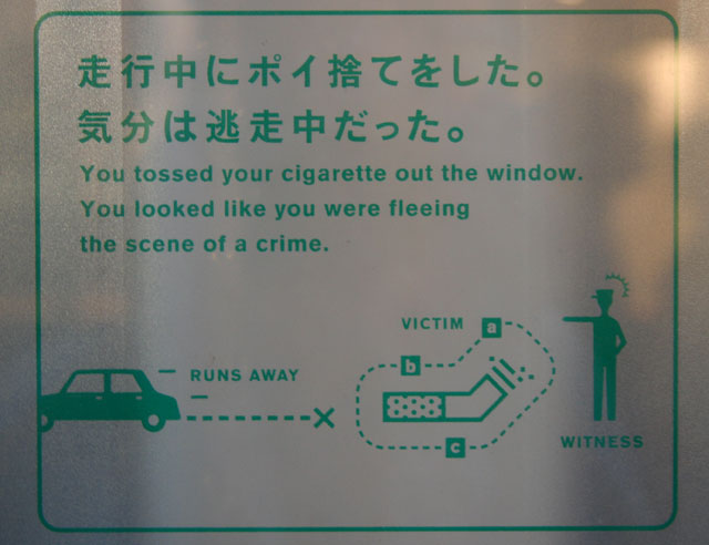 no smoking Weird Japanese Anti Smoking Ads